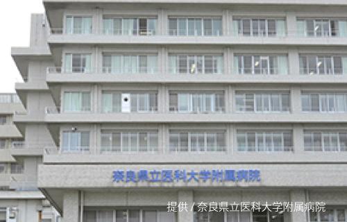 奈良県立医科大学 産婦人科