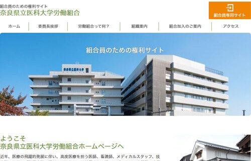 奈良県立医科大学労働組合